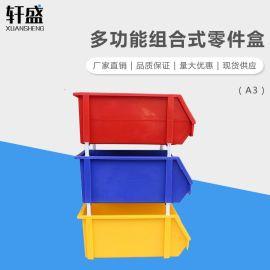 轩盛,A3组合式零件盒,组合式零件盒,五金工具盒