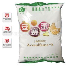 专业供应 安赛蜜 AK糖  食品级 甜味剂  乙酰磺胺酸钾
