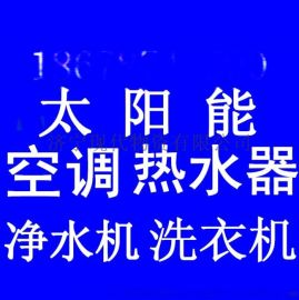 济宁壁挂太阳能阳台热水器维修销售清洗清理水垢换镁棒