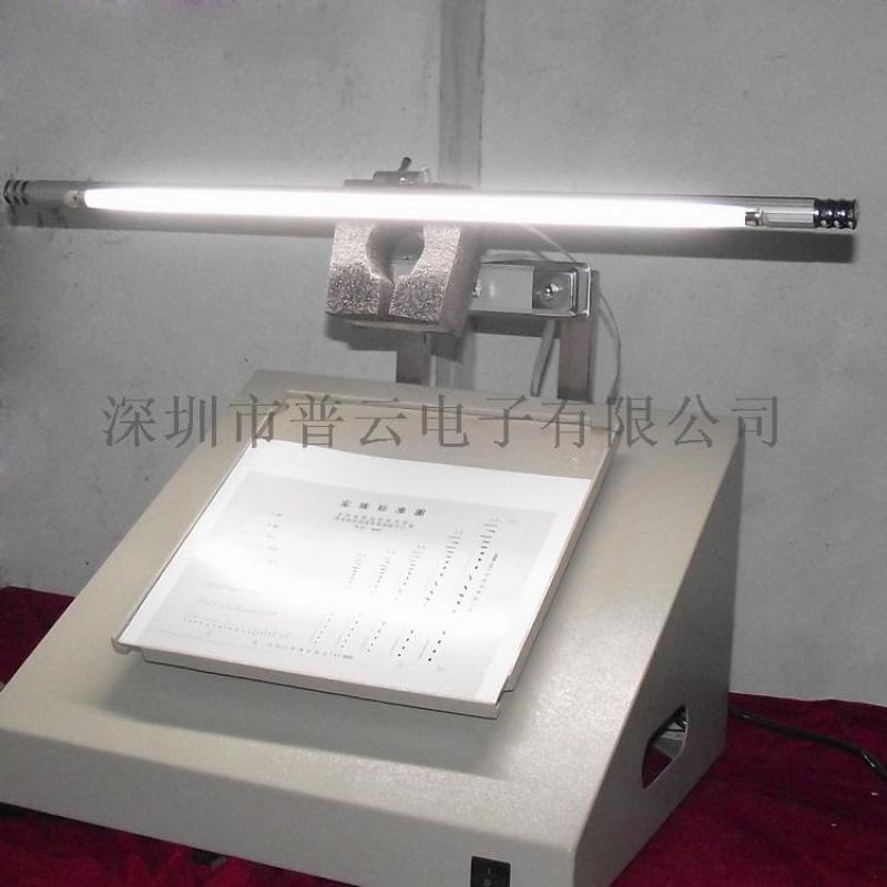 紙張和紙板塵埃度測定儀 食品羊皮紙印刷包裝用紙