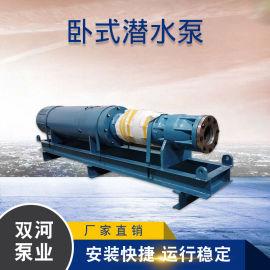 卧式多级潜水泵 大流量卧式潜水泵