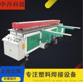 热熔塑料拼板机中丹塑料板焊接机PP塑料板接板机