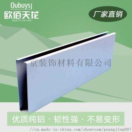 欧佰品牌铝方通天花木纹铝格栅吊顶材料