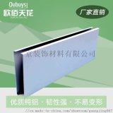 歐佰品牌鋁方通天花木紋鋁格柵吊頂材料