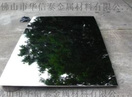 武汉地区柜台 电梯 展柜用不锈钢8K镜面板