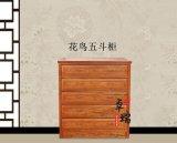 紅木五斗櫃五斗櫥 非洲花梨木五斗櫃 收納儲物櫃 中式 仿古傢俱