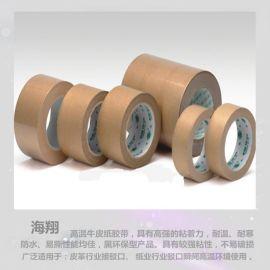 高温牛皮纸胶带价格|皮革接驳口胶带定做|耐温牛皮纸胶带厂家直销