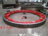 烘幹機大齒輪重型2.4x20米圓弧彈簧板式烘幹機大齒輪廠家