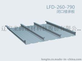 沈阳龙腾镀锌板压型790型闭口楼承板