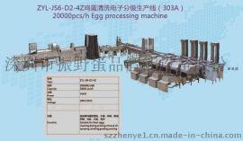 推荐:深圳振野  鸡蛋清洗电子分级生产线