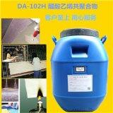 VAE乳液,原装特价直供102H 环保白乳胶,醋酸乙烯酯乳液
