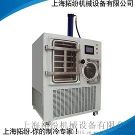 食品冷冻真空干燥机,冬虫夏草实验室冷冻干燥机TF-SFD-75