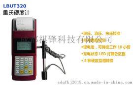 便携式里氏硬度计LBUT320