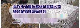 甘肃防腐领域迪曼镁阳极
