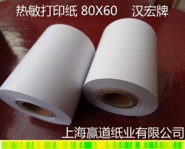 热敏收银纸80X60,宾馆前台收银纸80mm