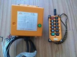 F23-A++ 波特安八键单速无线遥控器