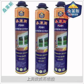 桑莱斯自熄型F281 式聚氨酯泡沫填缝剂 pu阻燃发泡剂