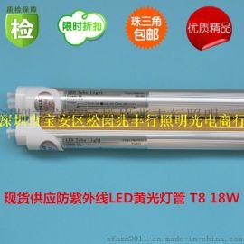 润邦LED 18W防紫外线黄色灯管 驱蚊灯管 黄光管 抗UV灯管