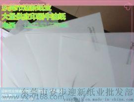 供应东莞;描图纸,绘图纸,牛油纸,硫酸纸批发