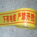 山东警示带 地埋式警示带 燃气管道警示带 电力电缆警示带