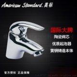 美标卫浴 CF-1501世嘉单孔面盆/脸盆/台盆全铜冷热水龙头含下水器