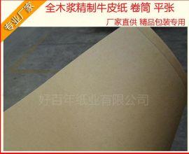 供应单面牛皮包装纸,包装纸,包装牛皮纸价格,单面包装牛皮纸供应商