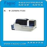 Zebra P330i 操作简单的单面证卡打印机