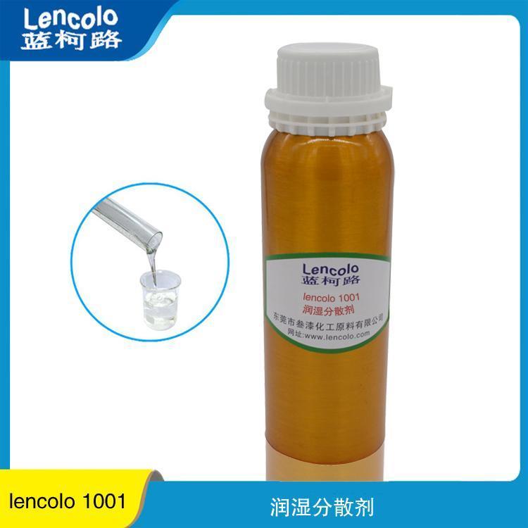 潤溼分散劑 水油通用 降粘防浮色 Lencolo 1001 廠家供應塗料助劑