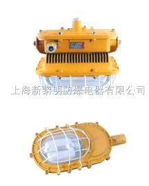 SBD1101-YQL50免維護節能防爆燈,新黎明防爆無極燈,50W無極燈