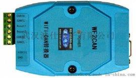 波士卡WF2CAN型无线 WiFi/CAN 转换器