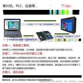 串口屏开发的几个技巧,串口屏开发技巧,串口屏软件开发,串口触摸屏开发技巧