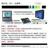 串口屏開發的幾個技巧,串口屏開發技巧,串口屏軟件開發,串口觸摸屏開發技巧