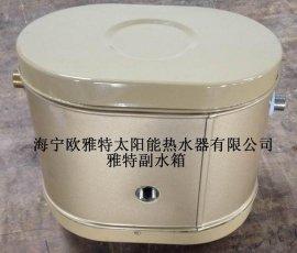 侧立式太阳能副水箱 雅特椭圆形副水箱  浮球水位可调节