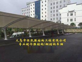【恒凯】停车棚厂家供应义乌、慈溪膜结构停车棚 遮阳棚制作