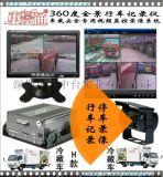 车景通 冷藏车360度全景行车记录仪 高清夜视车载监控视频 高清四路行车记录器