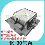气泵 好克气泵 HK-30 大吸力气泵 出气泵 真空气泵