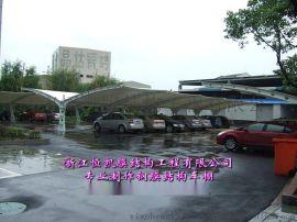 渭南膜结构停车棚价格、韩城单位汽车停车棚