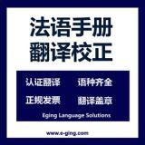 上海譯境翻譯公司 供應法語說明書翻譯英文 法語手冊翻譯成中文