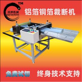 铝箔纸全自动切割机 厂家直销 铝箔纸电脑裁剪机 铝箔纸裁切机