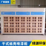 厂家直销干式纸壳喷漆柜 环保喷漆柜 喷漆房漆雾过滤环保设备
