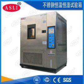 浙江高低温恒温恒湿试验箱_可程式交变湿热循环实验设备厂家定制