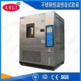 浙江高低溫恆溫恆溼試驗箱_可程式高低溫實驗箱定製