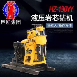 巨匠集团液压地质勘探钻机HZ-130Y工程钻机 液压岩心勘探