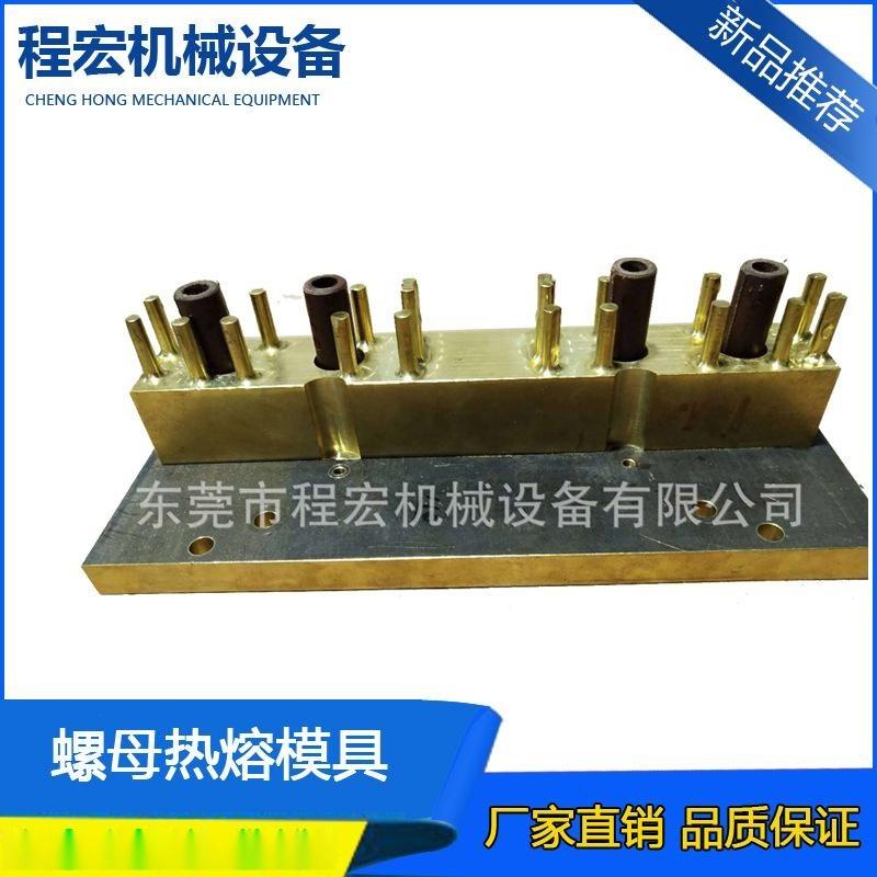 塑胶热压热熔机桌上四柱热压热熔器 塑胶产品螺母热熔模具