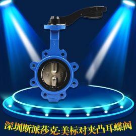 美標手柄球墨鑄鐵對夾式凸耳式橡膠蝶閥D71X-150bl2寸3寸4寸5寸