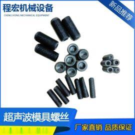 超声波模具螺丝/超音波焊机螺丝/超声波焊接机螺丝/超音波螺丝