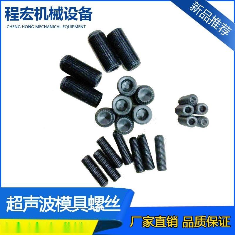超聲波模具螺絲/超音波焊機螺絲/超聲波焊接機螺絲/超音波螺絲