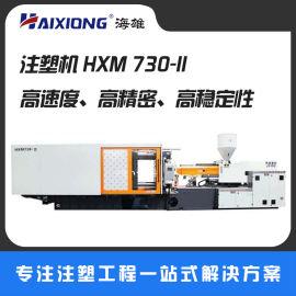 海雄 伺服节能型,日用品注塑机 HXM730-II