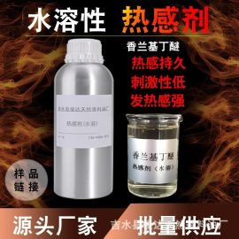 水溶性精油热感剂 香兰基丁醚香草醇丁醚 日化化妆品香料10ML样品