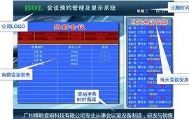 博聆无纸化预约发布软件 广州无纸化会议系统厂家
